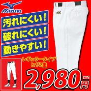 ミズノユニフォームパンツ12JD6F60練習着ヒザ2重野球MIZUNO