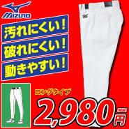 ミズノユニフォームパンツ12JD6F62練習着野球ロングMIZUNO