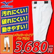 ミズノユニフォームパンツ12JD6F63練習着ヒップパッドニーパッド付き野球レギュラーMIZUNO