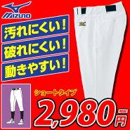ミズノユニフォームパンツ12JD6F64練習着野球ショートMIZUNO