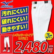 ミズノユニフォームパンツ12JD6F80練習着ヒザ2重野球レギュラーMIZUNO少年用【ジュニア】