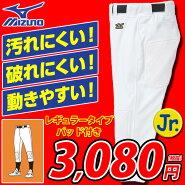 ミズノユニフォームパンツ12JD6F83練習着ヒザパッドニーパッド付き野球レギュラーMIZUNO少年用【ジュニア】