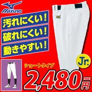 ミズノユニフォームパンツ12JD6F84練習着野球ショートMIZUNO少年用【ジュニア】
