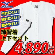 ミズノユニフォーム上下セット12JG6N10練習着野球MIZUNO