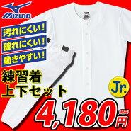 ミズノユニフォーム上下セット12JG6N80練習着野球MIZUNO少年用【ジュニア】