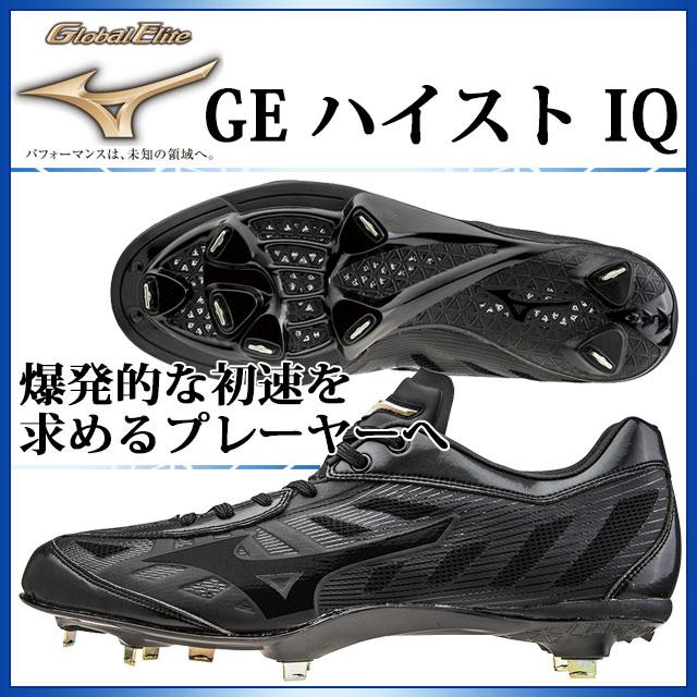 ミズノ 野球 金具スパイク グローバルエリート GE ハイスト IQ 11GM1511 MIZUNO (超硬チップ金具固定式) 【メンズ】 【送料無料】シューズ袋付き