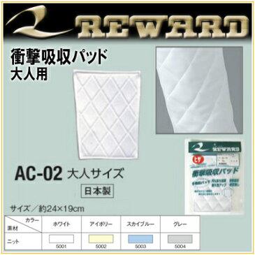 レワード 野球 衝撃吸収パッド AC-02 ヒザパッド 大人サイズ REWARD