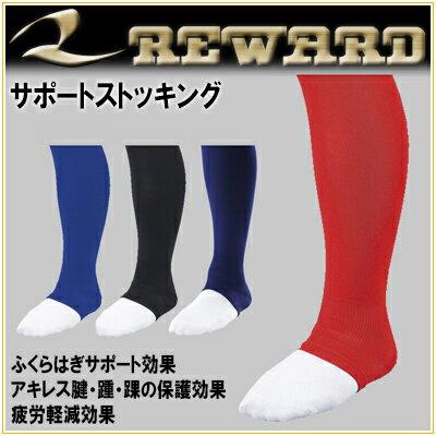 レワード 野球 サポートストッキング ST-521 フリーサイズ 天竺編 REWARD