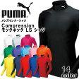 プーマ ユニセックストレーニングインナーシャツ ompression コンプレッション モックネック LS シャツ 長袖 PUMA 920480