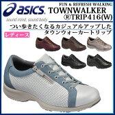 アシックス ウォーキングシューズ TDW416 【レディース】