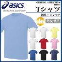 ネコポス アシックス Tシャツ 半袖 XA6188 asics 男女兼用【ユニセックス】【ジュニア】