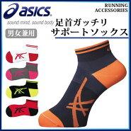 asics(アシックス)マラソン・ランニングXXS121ランニング足首ガッチリサポートソックスくつ下靴下抗菌防臭日本製