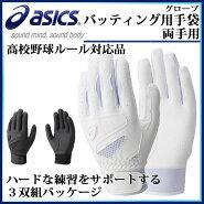 アシックスバッティンググローブバッティング用手袋BEG262asics(高校野球ルール対応品)3双組パッケージ【両手用】