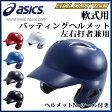 アシックス 野球 軟式ヘルメット BPB46S asics 軽量 ゴールドステージ【左右打者兼用】