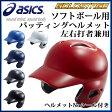 アシックス ゴールドステージ ソフトボール用バッティングヘルメット BPB66S asics 軽量タイプ ヘルメットNoシール付き 【左右打者兼用】
