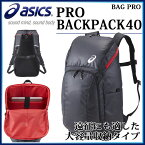 アシックス リュック PRO BACKPACK40 EBA606 asics バックパック 大容量収納タイプ 【容量:約40L】