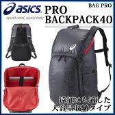 アシックス (asics) PRO BACKPACK40 EBA606デイバッグ・バックパック