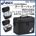 アシックス クーラーバッグ EBA617 asics 部活 ペットボトルやお弁当箱も収納!