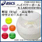 アシックス パークゴルフ ハイパワーボールX-LABOⓇ EXTRA ハード GGP305 asics 中空2ピースボール
