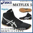 アシックス レスリングシューズ MATFLEX 5 TWR333 asics ベーシックモデル 【メンズ】
