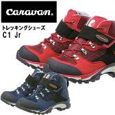 キャラバン C1 jr 子供用トレッキングシューズ ソフト設計 取り外し可能なコードロックシステム 0010109 Caravan