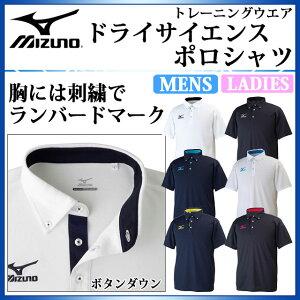 ネコポス ミズノ ポロシャツ ボタンダウン 32JA6180 MIZUNO【メンズ・男女兼用】