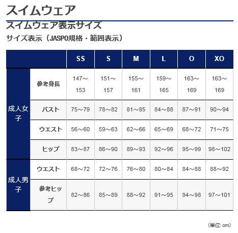 アシックス競泳水着TIスパッツASM501asics(FINA認可モデル)【メンズ】