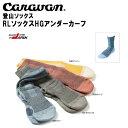 キャラバン 登山 ハイキングソックス RLソックスHGアンダーカーフ アールエルソックス 日本製 0132001 Caravan