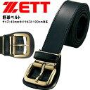 ゼット 野球ベルト 40mm幅×ウエスト100cm対応 牛革 ゴールドバックル ZETT BX57