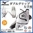 ミズノ ゴルフ 手袋 左手 5MJJ141001 MIZUNO【ジュニア】