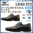 ミズノ ウォーキングシューズ LD40 ST2 B1GC1621 MIZUNO スーツに合わせられるビジネスウォーキングモデル 【メンズ】