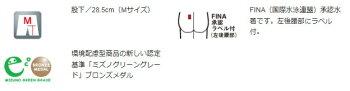 ミズノ競泳水着ハーフスパッツN2MB6521MIZUNO速さを追求するすべてのスイマーへ【FINA承認ラベル付】【メンズ】