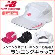 ☆☆【あす楽】ニューバランス ランニングアクセサリー ランニングキャップ NBR-51272A new balance 帽子 ウォーキングにも最適 【レディース】