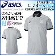 アシックス (asics) レフリーシャツ XB8000バスケットボール 審判シャツ