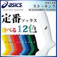 asics (アシックス) サッカー ソックス XSS096 ストッキング 靴下 ゲームストッキング 【12色展開】