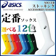 asics(アシックス)サッカーストッキングXSS096