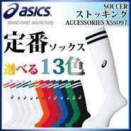 asics(アシックス)サッカーXSS097ストッキング