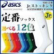 アシックス asics サッカーソックス XSS098 Jr.ストッキング 靴下 ゲームストッキング 少年 【ジュニア】