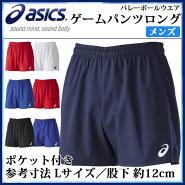 asics(アシックス)バレーボールXW1736メンズゲームパンツロングゲームウェア【1102】【メンズ】