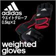 adidas (アディダス) トレーニング用品 ウエイトグローブ 0.5kg×2個 脂肪燃焼や筋力トレーニング効果に最適 ADWT10702