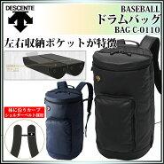 デサント野球ドラムバッグバッグパック収納ポケットC0110DESCENTE
