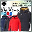 【期間限定価格】デサント フリースジャケット DBX2660 DESCENT 野球 パーカー フルオープン 防風 保温