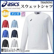 アシックストレーニングウエアスウェットシャツXA5038asics消臭テープ入り(脇下)長袖【メンズ】