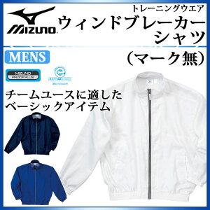 ミズノ スポーツウエア ウィンドブレーカーシャツ(マーク無) 87WD45 MIZUNO ベーシックアイテム 【メンズ】
