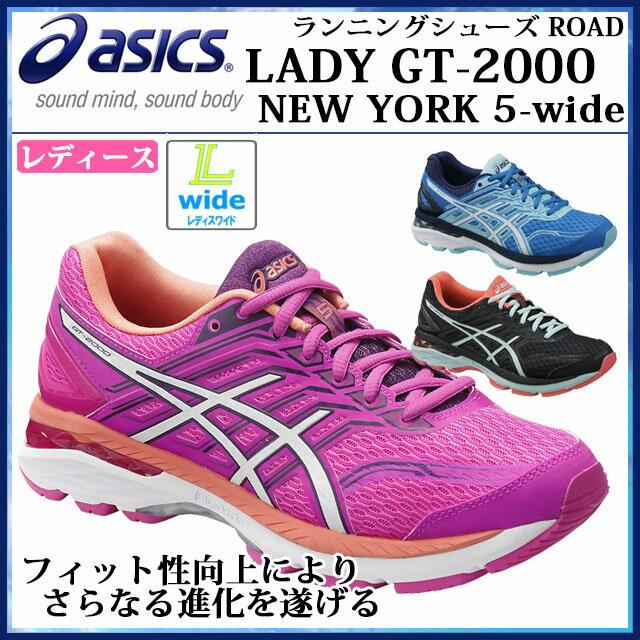 アシックス GT-2000 ニューヨーク5 ワイド レディース