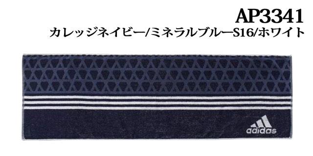 アディダススポーツタオルBOX水泳タオルジム・トレーニングに最適のサイズ!adidasBIP33