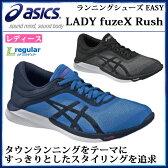 アシックス レディース ランニングシューズ LADY fuzeX Rush TJA342 asics 軽量 女性用