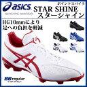 アシックス 野球 ポイントスパイクシューズ STAR SHINE スターシャイン SFP101 asics メンズ ジュニアサイズにも対応