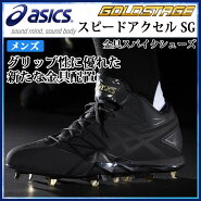 アシックス野球メンズ金具スパイクシューズゴールドステージSPEEDAXELSGスピードアクセルSGSFS300asics男性用ゲーム専用