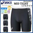 アシックス メンズ トレーニングウエア MID TIGHT XT7236 asics 男性用 ミドルタイツ (ジュニアサイズにも対応)